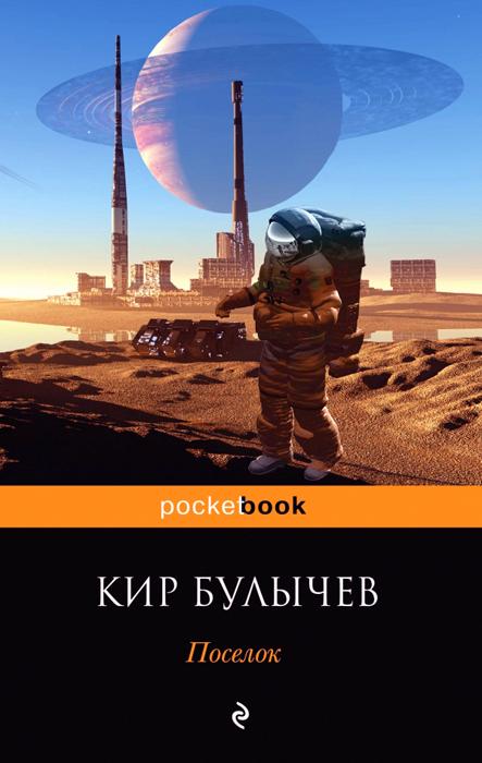 Кир Булычев Поселок кир булычев река хронос штурм дюльбера
