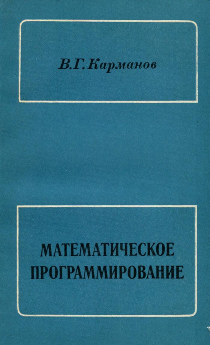 В. Г. Карманов Математическое программирование. Учебное пособие