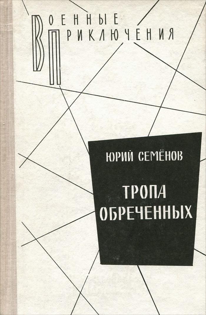 Юрий Семенов Тропа обреченных