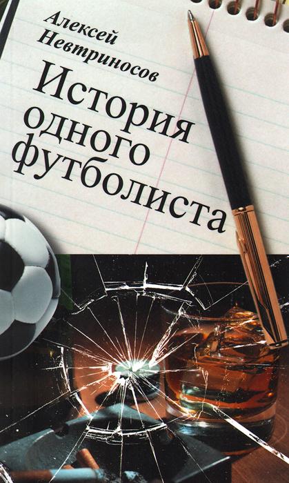 История одного футболиста