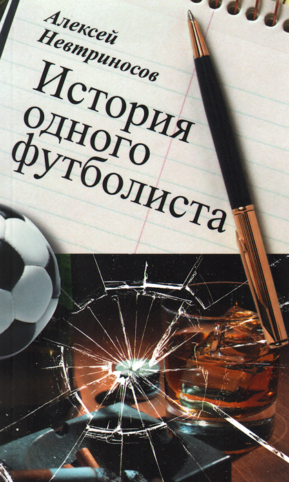 Алексей Невтриносов История одного футболиста