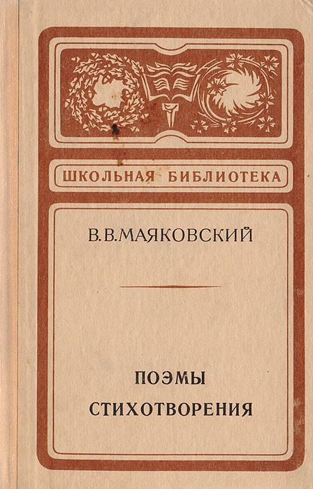 Маяковский В. В. В. В. Маяковский. Поэмы. Стихотворения маяковский в в в маяковский стихи и поэмы
