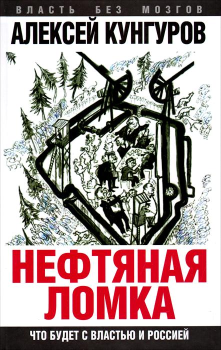 Алексей Кунгуров Нефтяная ломка. Что будет с властью и Россией