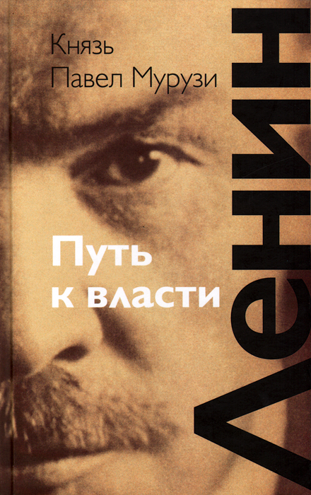 Князь Павел Мурузи Ленин. Путь к власти