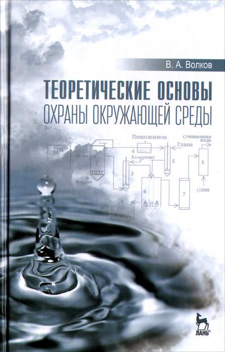 В. А. Волков Теоретические основы охраны окружающей среды. Учебное пособие
