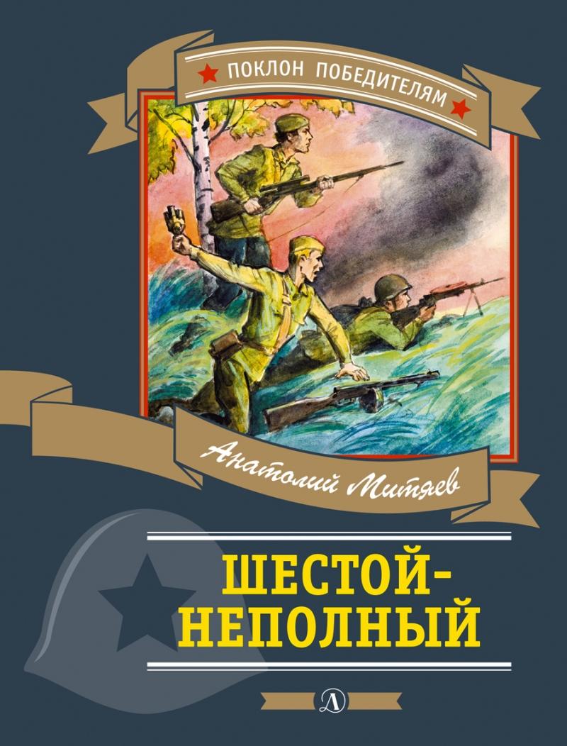 Анатолий Митяев Шестой-неполный степанов в солдат великой победы