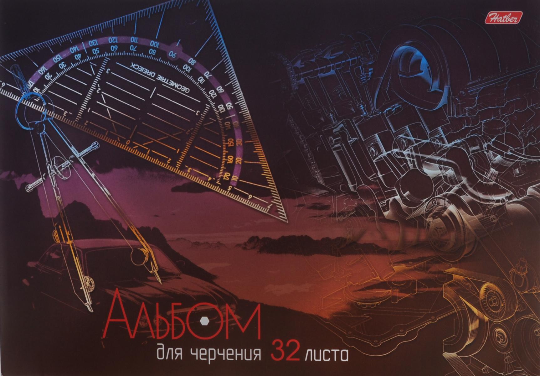 Альбом для черчения Hatber Детали, 32 листа, формат А4 альбом для черчения hatber архитектура 20 листов формат а4