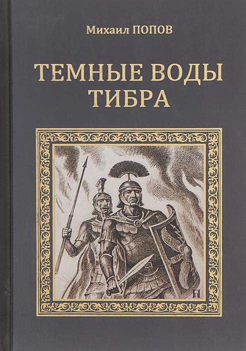 Михаил Попов Темные воды Тибра