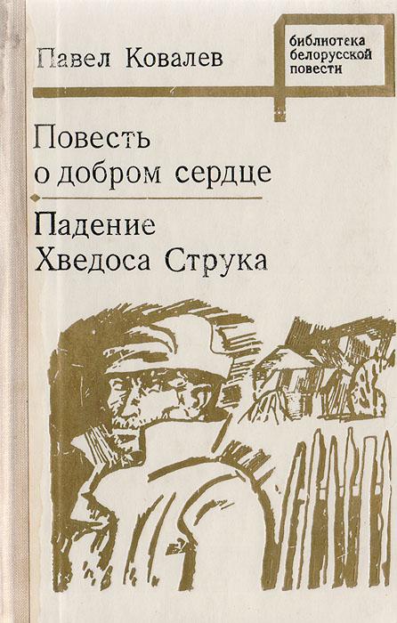 Ковалев П. Повесть о добром сердце. Падение Хведоса Струка