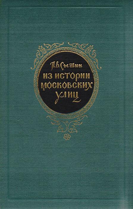 Сытин П. В. Из истории московских улиц (очерки) сумка cavalli class cavalli class ca078bwchgg7