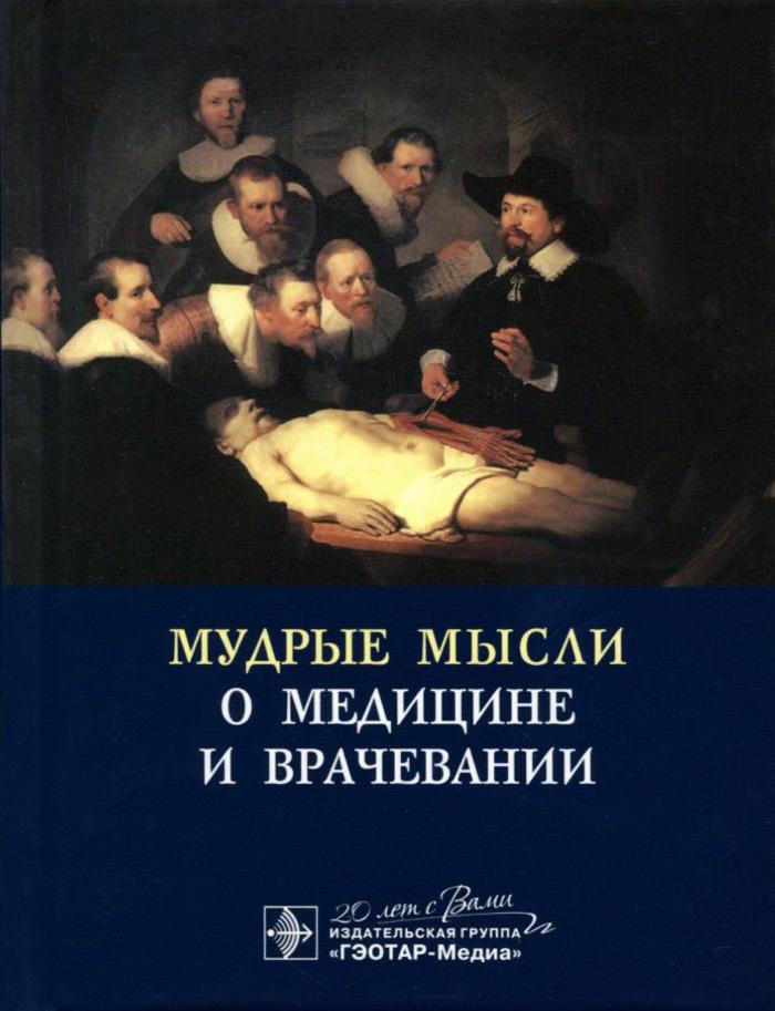 Мудрые мысли о медицине и врачевании. Sententie de medicina