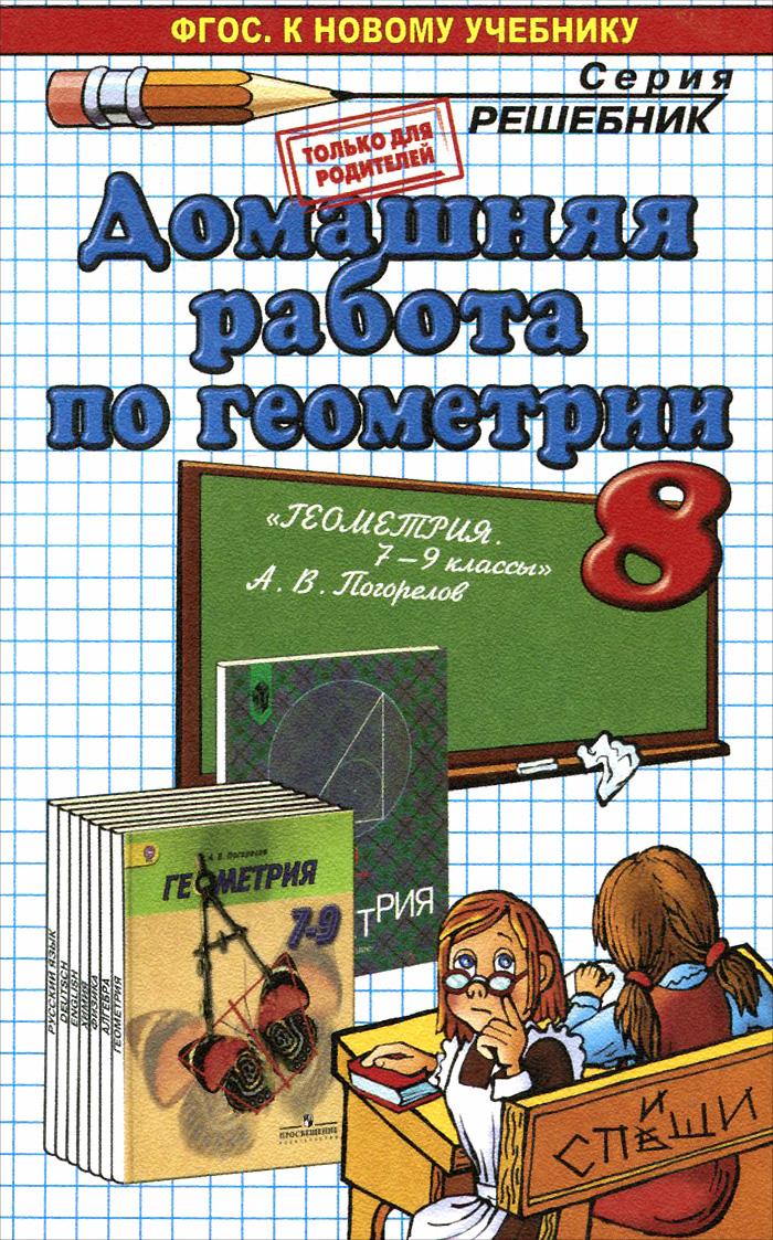 А. В. Морозов Геометрия. 8 класс. Домашняя работа. К учебнику А. В. Погорелова. ФГОС (к новому учебнику) фарков а тесты по геометрии к учебнику а в погорелова геометрия 7 9 м просвещение 7 класс