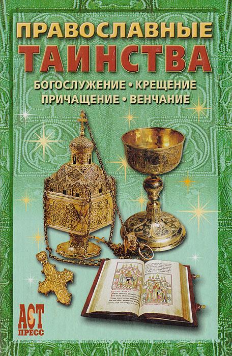 Православные таинства е а елецкая семь великих таинств в православии