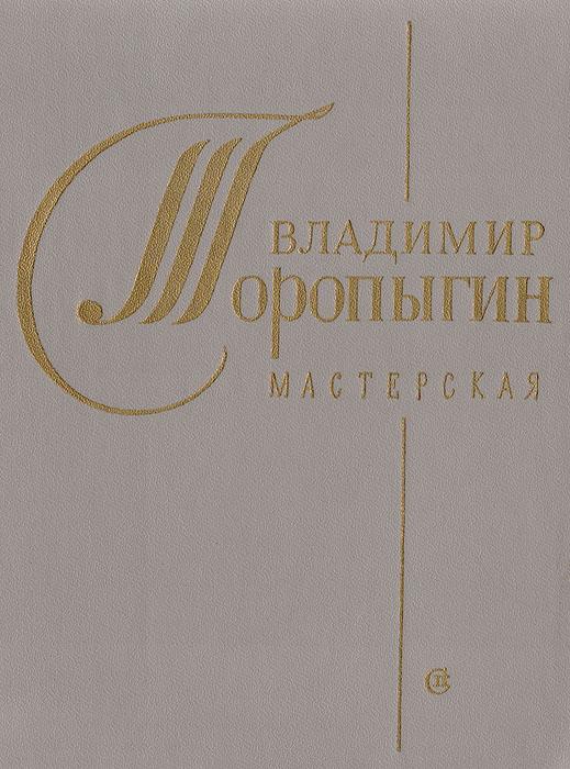 Торопыгин В. Мастерская. Стихотворения и поэмы цена