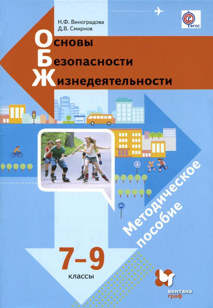Н. Ф. Виноградова, Д. В. Смирнов Основы безопасности жизнедеятельности. 7-9 классы. Методическое пособие