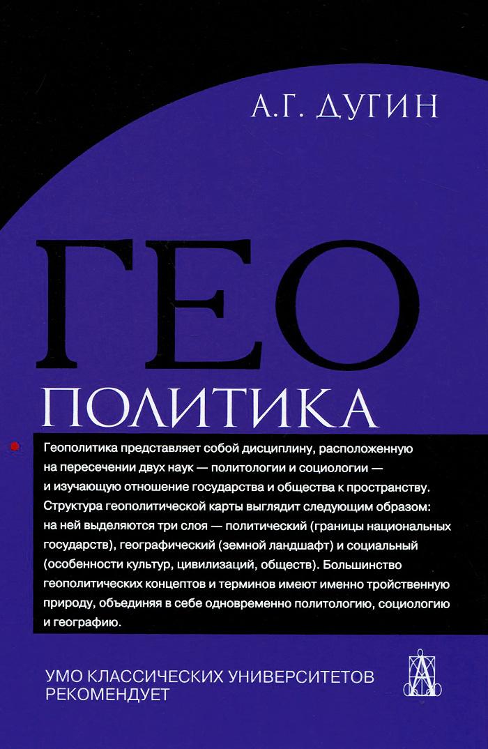 А. Г. Дугин Геополитика. Учебное пособие