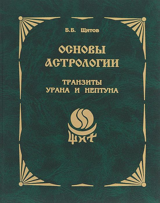 Б. Б. Щитов Основы астрологии. Транзиты Урана и Нептуна