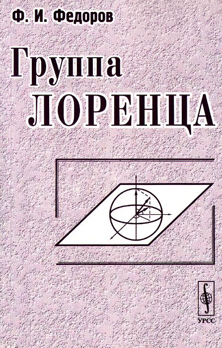 Ф. И. Федоров Группа Лоренца недорого