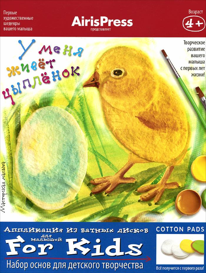 С. В. Погодина У меня живет цыпленок. Набор основ для детского творчества
