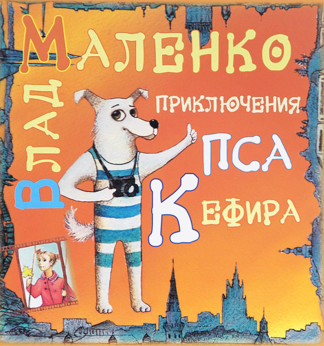 Влад Маленко Приключения пса Кефира