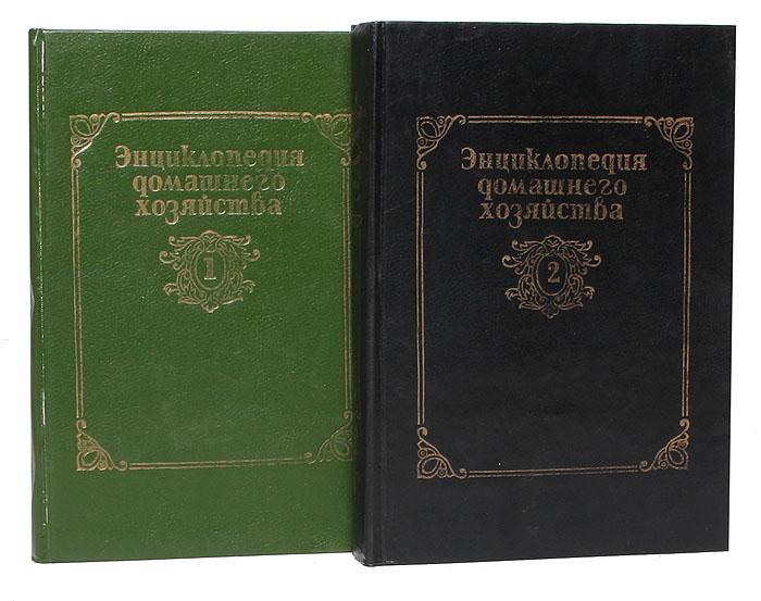 Энциклопедия домашнего хозяйства (комплект из 2 книг) энциклопедия домашнего хозяйства комплект из 2 книг