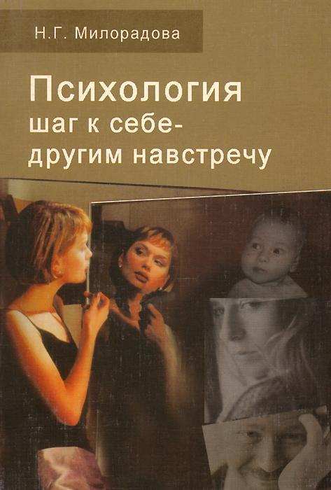 Н. Г. Милорадова Психология. Шаг к себе - другим навстречу. Учебное пособие