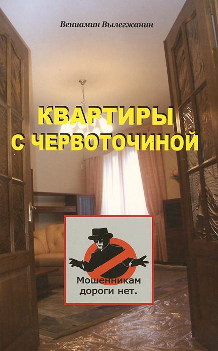 Вениамин Вылегжанин. Квартиры с червоточиной