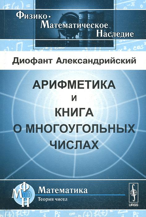 Диофант Александрийский. Арифметика и книга о многоугольных числах