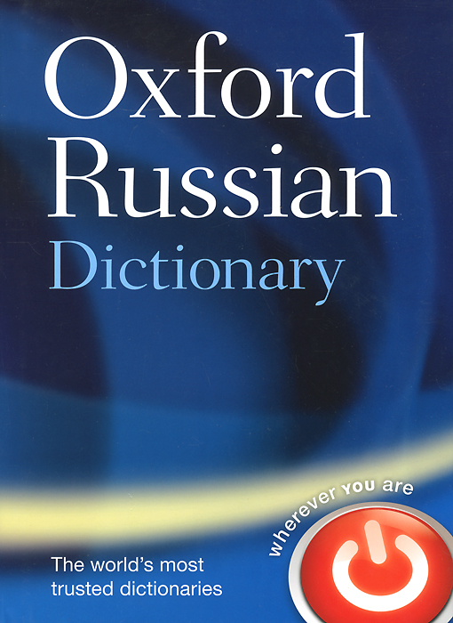 Oxford Russian Dictionary: Russian-English / English-Russian v9 16 bands 360 degree scanning radar detector for car driving safety support english and russian