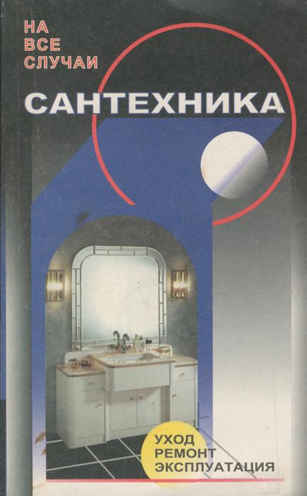 Сантехника сантехника 40