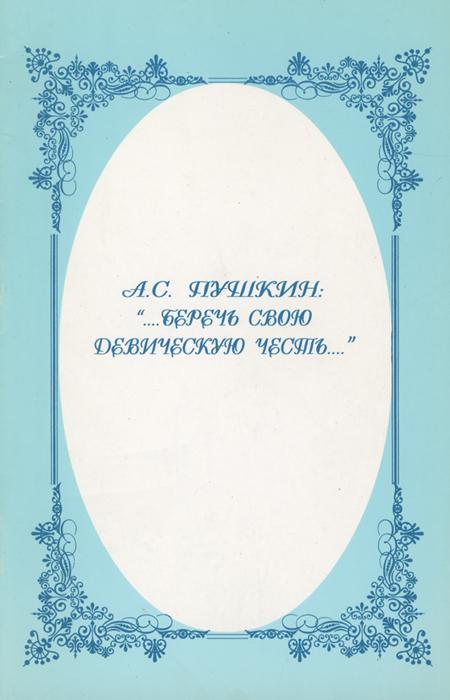 """Ю. Г. Георгиев А. С. Пушкин. """"…Беречь свою девическую честь"""""""