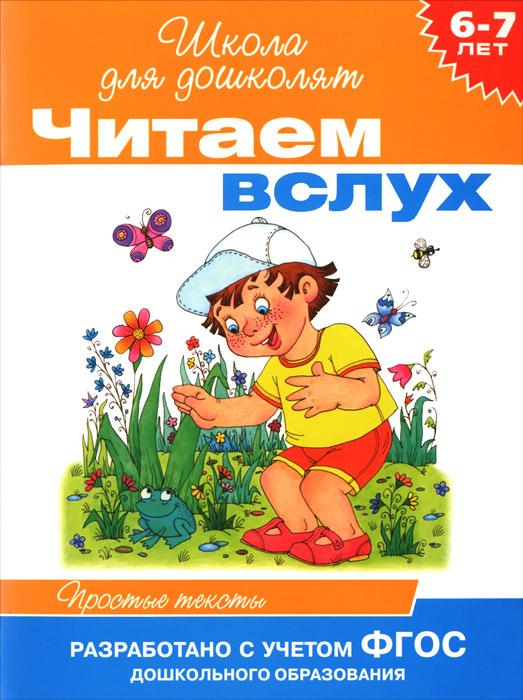 И. В. Мальцева Читаем вслух. 6-7 лет. Простые тексты