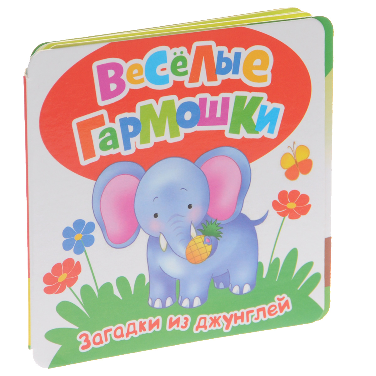 Михаил Грозовский Загадки из джунглей росмэн книга для малышей веселые гармошки загадки из джунглей