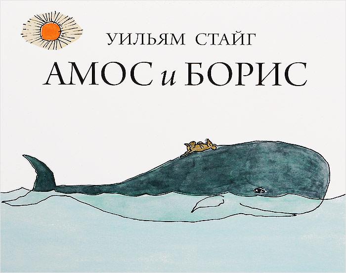 Уильям Стайг Амос и Борис стайг уильям говорящая косточка