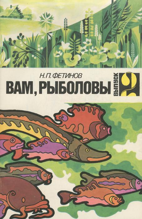 Н. П. Фетинов Вам, рыболовы. Выпуск 1 толстой алексей николаевич на рыбной ловле