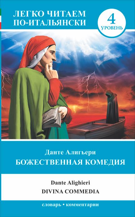 Данте Алигьери Божественная комедия. Уровень 4 / La divina commedia