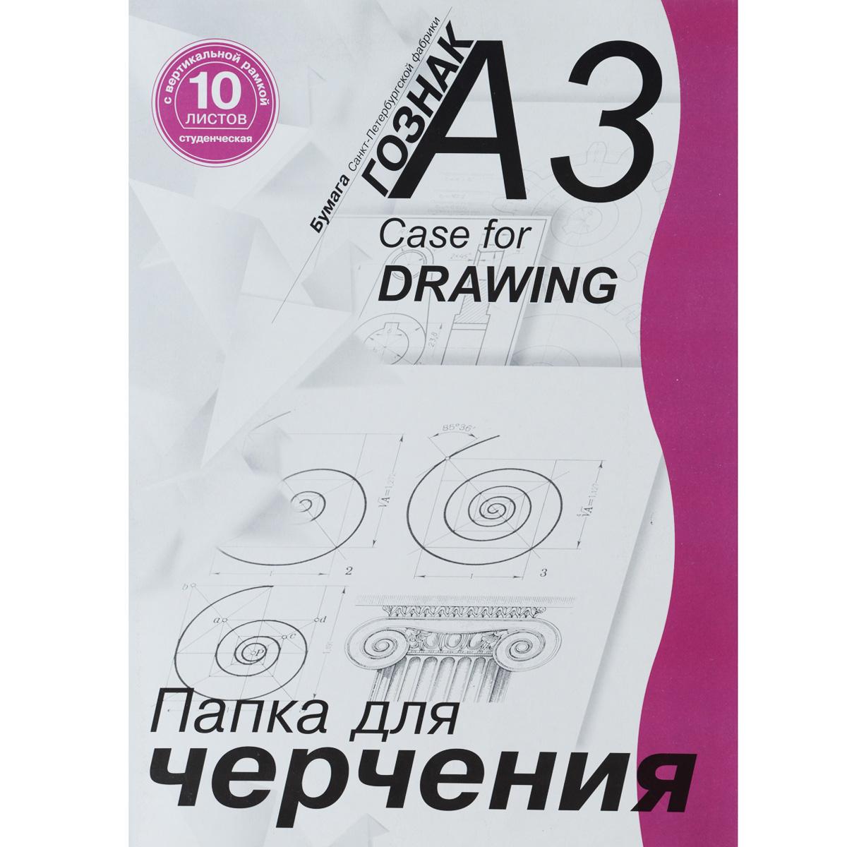 Папка для черчения Гознак, с вертикальной рамкой, 10 листов, формат А3 апплика папка для черчения формата а3 10 листов с вертикальным штампом обложка ми 26