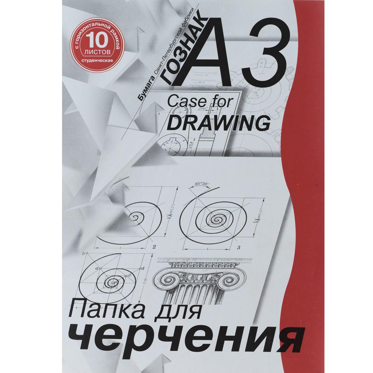 Папка для черчения Гознак, с горизонтальной рамкой, 10 листов, формат А3 апплика папка для черчения формата а3 10 листов с вертикальным штампом обложка ми 26