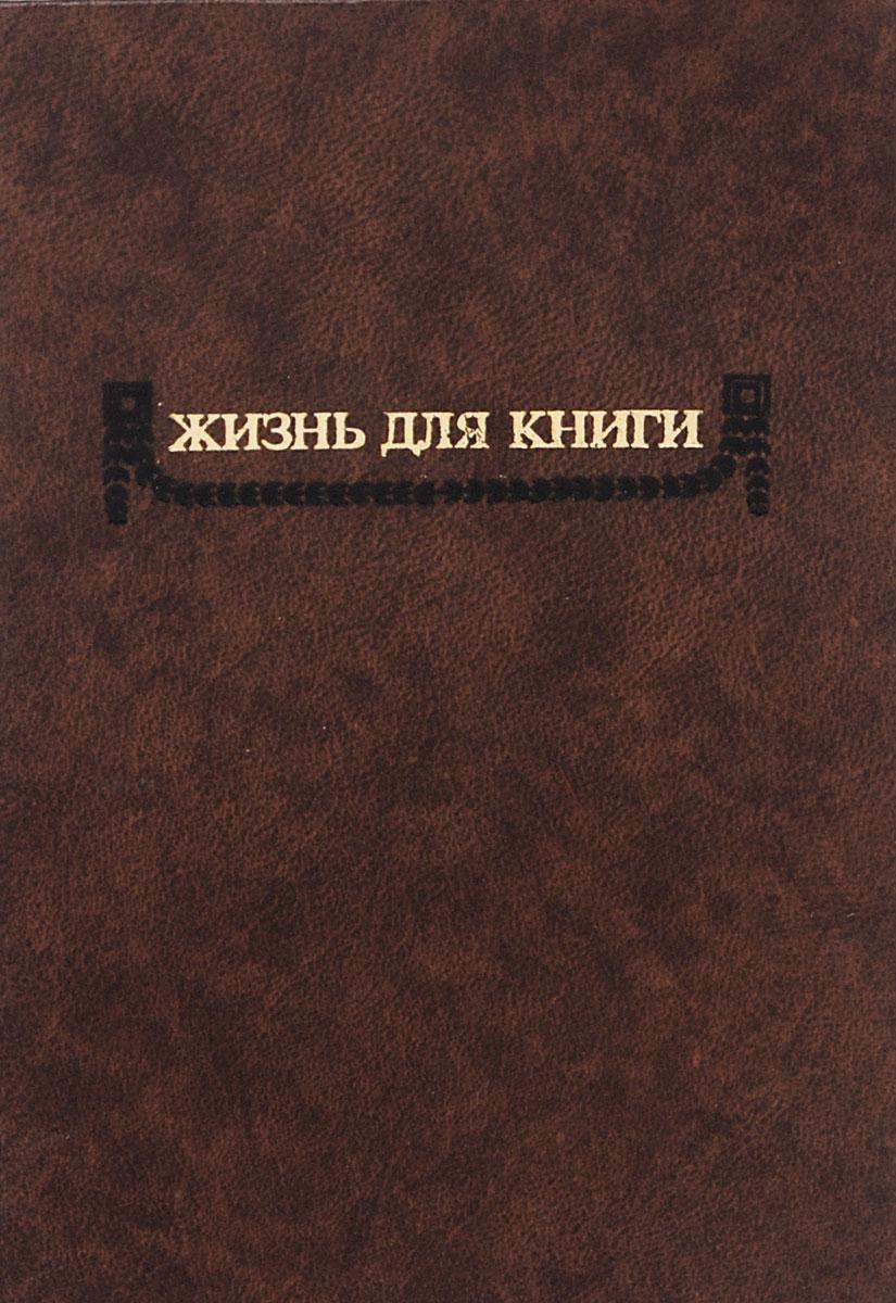 И. Д. Сытин Жизнь для книги александр шапошников adobe indesign 2 0 издателю