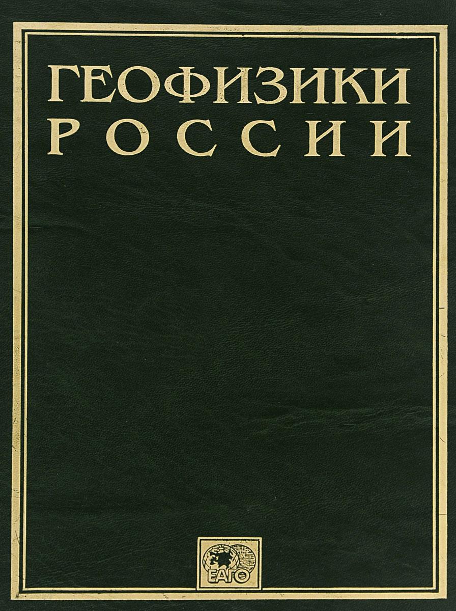 Геофизики России. Информационно-биографический сборник
