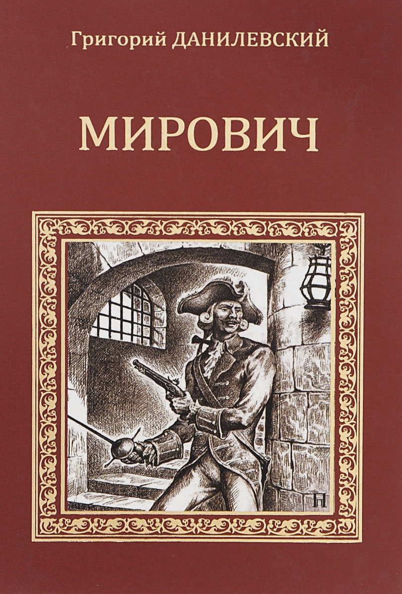 Григорий Данилевский Мирович андрей величко наследник петра кандидатский минимум