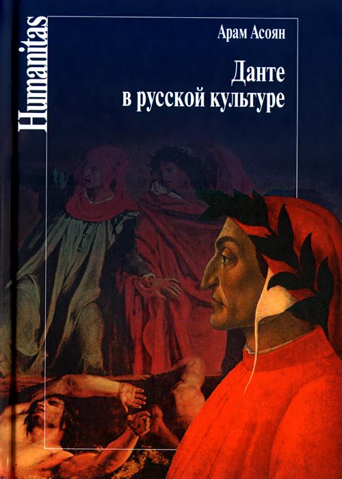 Арам Асоян Данте в русской культуре