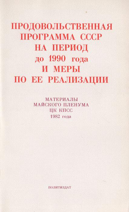 Продовольственная программа СССР на период до 1990 года и меры по ее реализации. Материалы майского Пленума ЦК КПСС 1982 года энергетическая стратегия россии на период до 2030 года