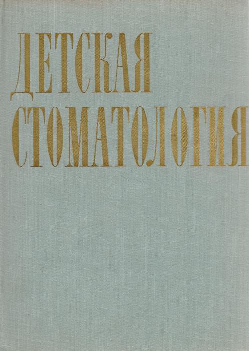 Коминек Я., Томан Я., Розковцова Е. Детская стоматология