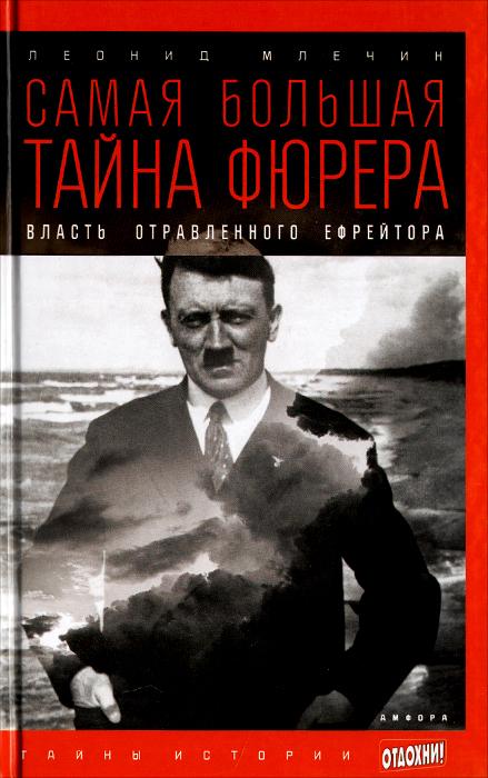 Леонид Млечин Самая большая тайна фюрера. Власть отравленного ефрейтора