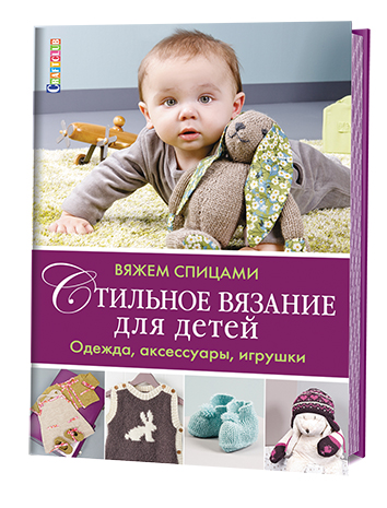 стильное вязание для детей одежда аксессуары игрушки вяжем
