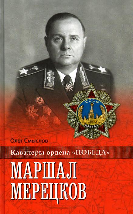 Олег Смыслов Маршал Мерецков