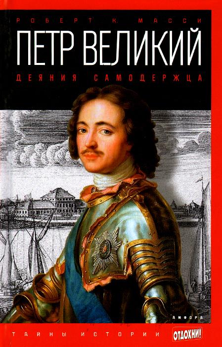 Роберт К. Масси Петр Великий. Деяния самодержца