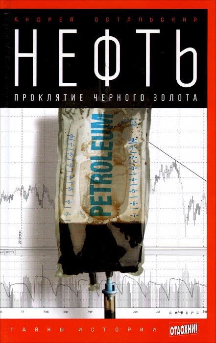 Андрей Остальский Нефть. Проклятие черного золота