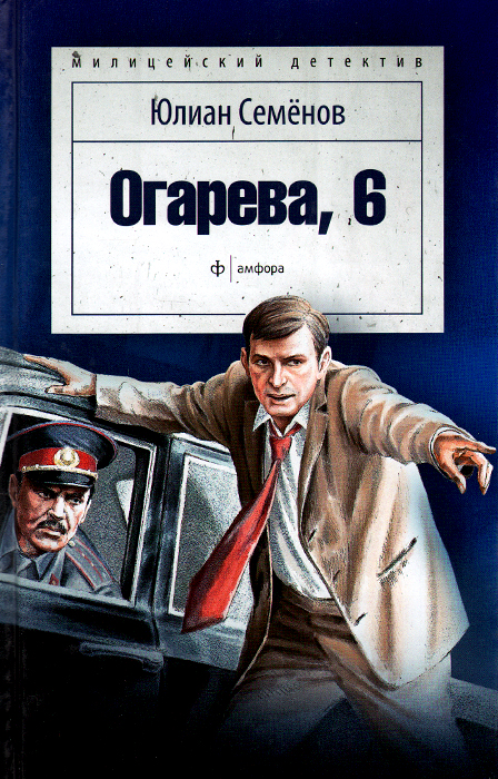 Юлиан Семенов Огарева, 6 семенов юлиан семенович огарева 6